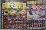100満ボルト チラシ発行日:2014/10/11