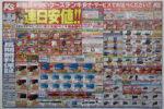 ケーズデンキ チラシ発行日:2014/10/11