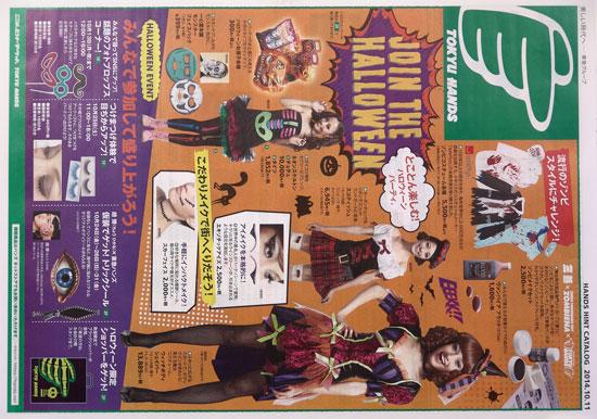 東急ハンズ チラシ発行日:2014/10/11