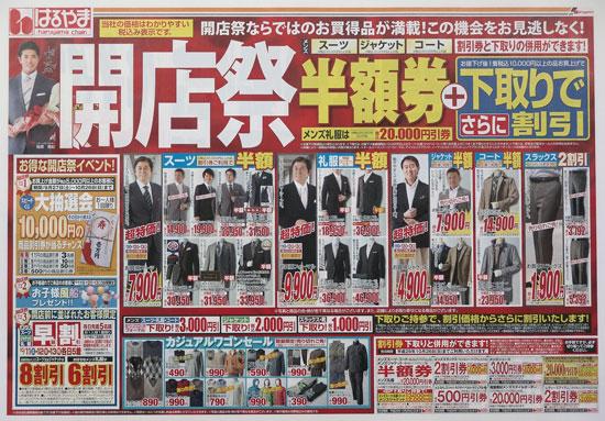 はるやま チラシ発行日:2014/10/11