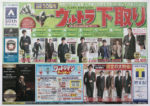 洋服の青山 チラシ発行日:2014/10/11