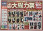 紳士服の山下 チラシ発行日:2014/10/11