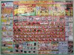 ヤマダ電機 チラシ発行日:2014/10/11