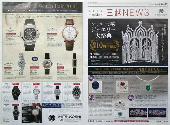 三越 チラシ発行日:2014/10/13