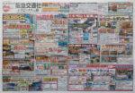 阪急交通社 チラシ発行日:2014/10/12