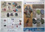 東急百貨店 チラシ発行日:2014/10/16