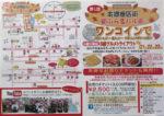 本郷商店街 チラシ発行日:2014/10/21