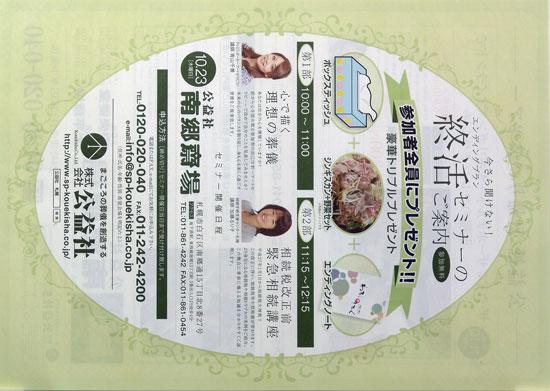 公益社 チラシ発行日:2014/10/23