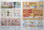 JRタワー チラシ発行日:2014/10/17