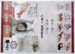 魚べい チラシ発行日:2014/10/16