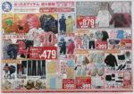 西松屋 チラシ発行日:2014/10/16