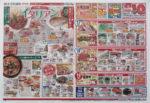 コープさっぽろ チラシ発行日:2014/10/17