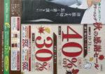 エンパイア― チラシ発行日:2014/10/16
