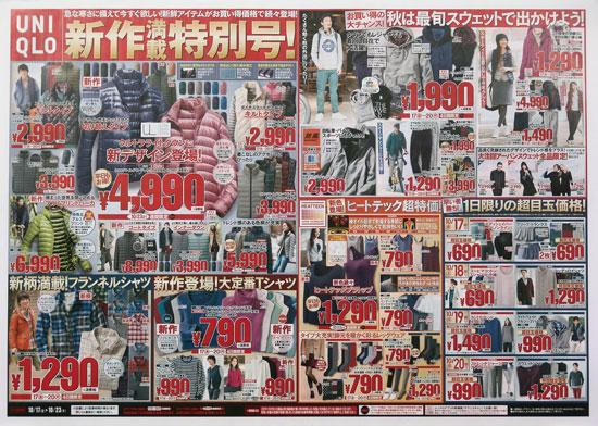 ユニクロ チラシ発行日:2014/10/17