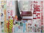 100満ボルト チラシ発行日:2014/10/17