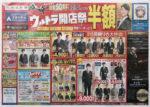 洋服の青山 チラシ発行日:2014/10/18