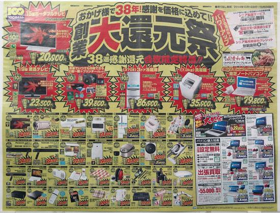 100満ボルト チラシ発行日:2014/10/18