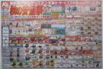 ケーズデンキ チラシ発行日:2014/10/18