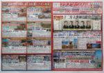 クラブツーリズム チラシ発行日:2014/10/18