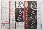 大丸札幌店 チラシ発行日:2014/10/22