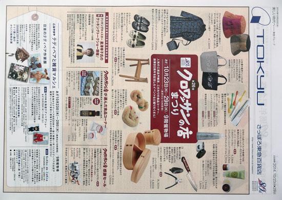 東急百貨店 チラシ発行日:2014/10/23
