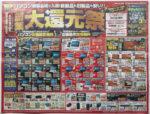 100満ボルト チラシ発行日:2014/10/25