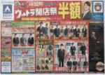 洋服の青山 チラシ発行日:2014/10/25