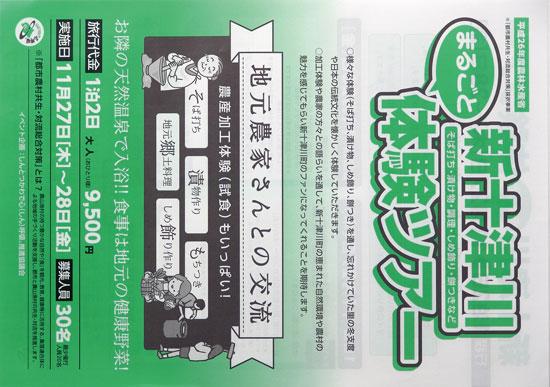 新十津川推進協議会 チラシ発行日:2014/10/20