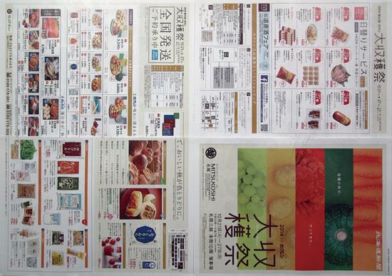 三越 チラシ発行日:2014/10/21