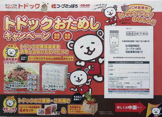 コープさっぽろ チラシ発行日:2014/10/25