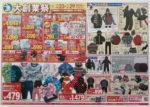 西松屋 チラシ発行日:2014/10/23