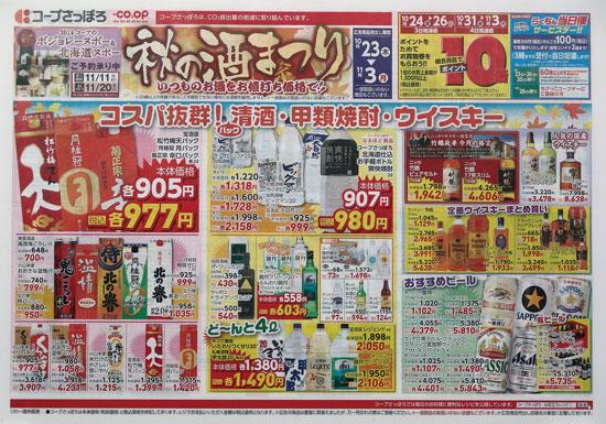 コープさっぽろ チラシ発行日:2014/10/23