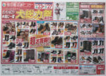 東京靴流通センター チラシ発行日:2014/10/23