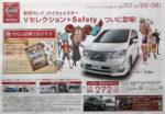 日産自動車 チラシ発行日:2014/10/25