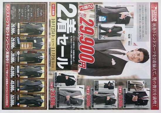 はるやま チラシ発行日:2014/10/25