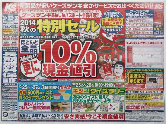 ケーズデンキ チラシ発行日:2014/10/25