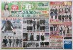 アオキ チラシ発行日:2014/10/25