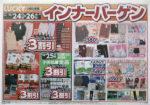 北雄ラッキー チラシ発行日:2014/10/24