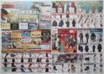 スーパースポーツゼビオ チラシ発行日:2014/10/24