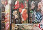 海天丸 チラシ発行日:2014/10/10