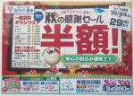 ホワイト急便 チラシ発行日:2014/10/24