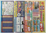 出光AIX チラシ発行日:2014/10/24