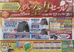 タイヤセレクト チラシ発行日:2014/10/17