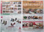 丸井今井 チラシ発行日:2014/10/27