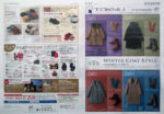 東急百貨店 チラシ発行日:2014/10/30