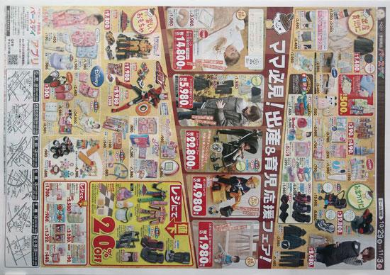 バースデイ チラシ発行日:2014/10/29