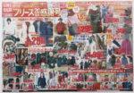 ユニクロ チラシ発行日:2014/10/31