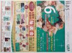 イーアス札幌 チラシ発行日:2014/10/30