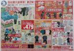 西松屋 チラシ発行日:2014/10/30