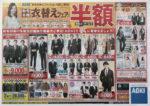 アオキ チラシ発行日:2014/11/1